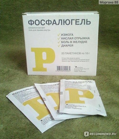 """Средство для лечения желудочно-кишечного тракта Yamanouchi Pharma S.p.A. Фосфалюгель - """"Хорошо помогает при изжоге и боли в желу"""