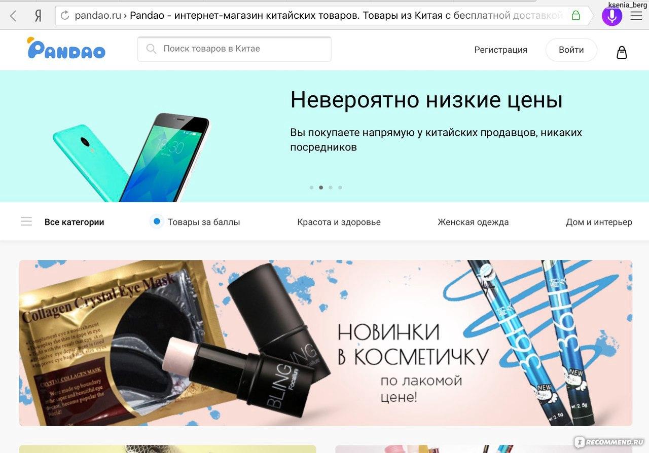 Как сделать интернет магазин товаров из китая описание технологии создания сайтов