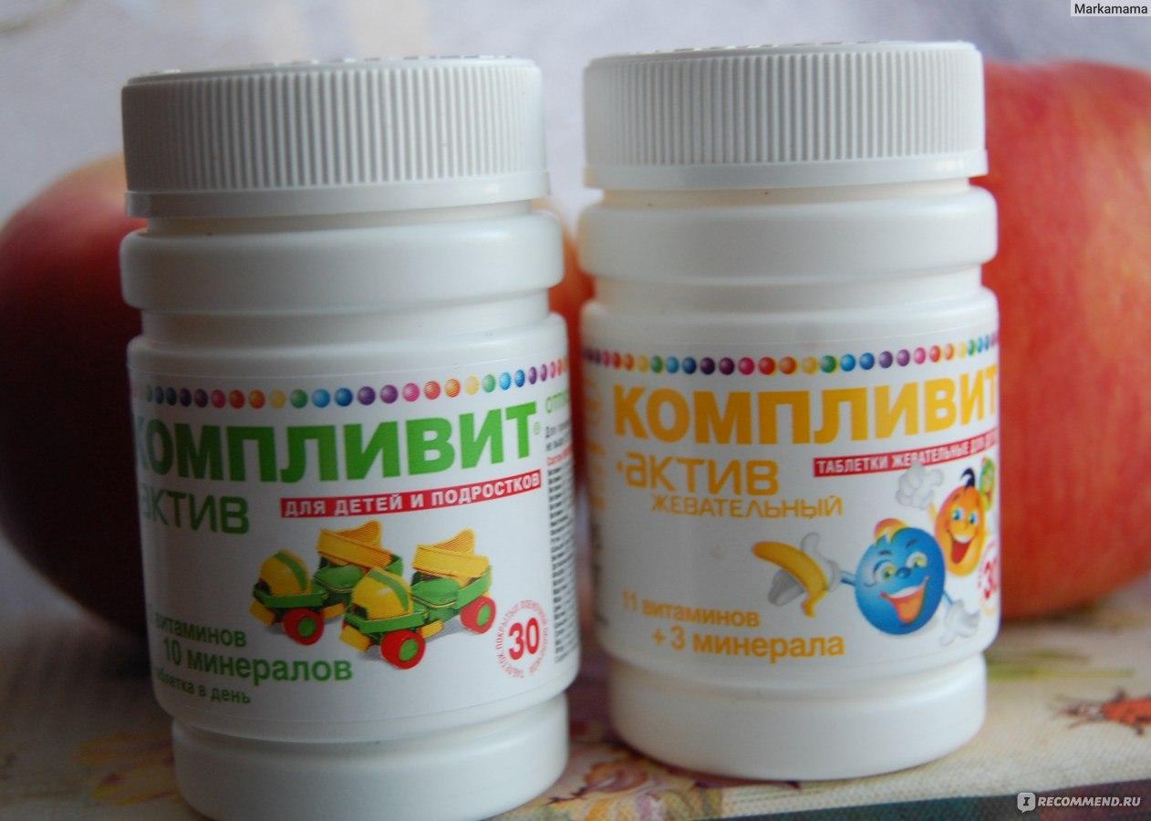 инструкция компливит 1 11 витаминов и 8 минералов