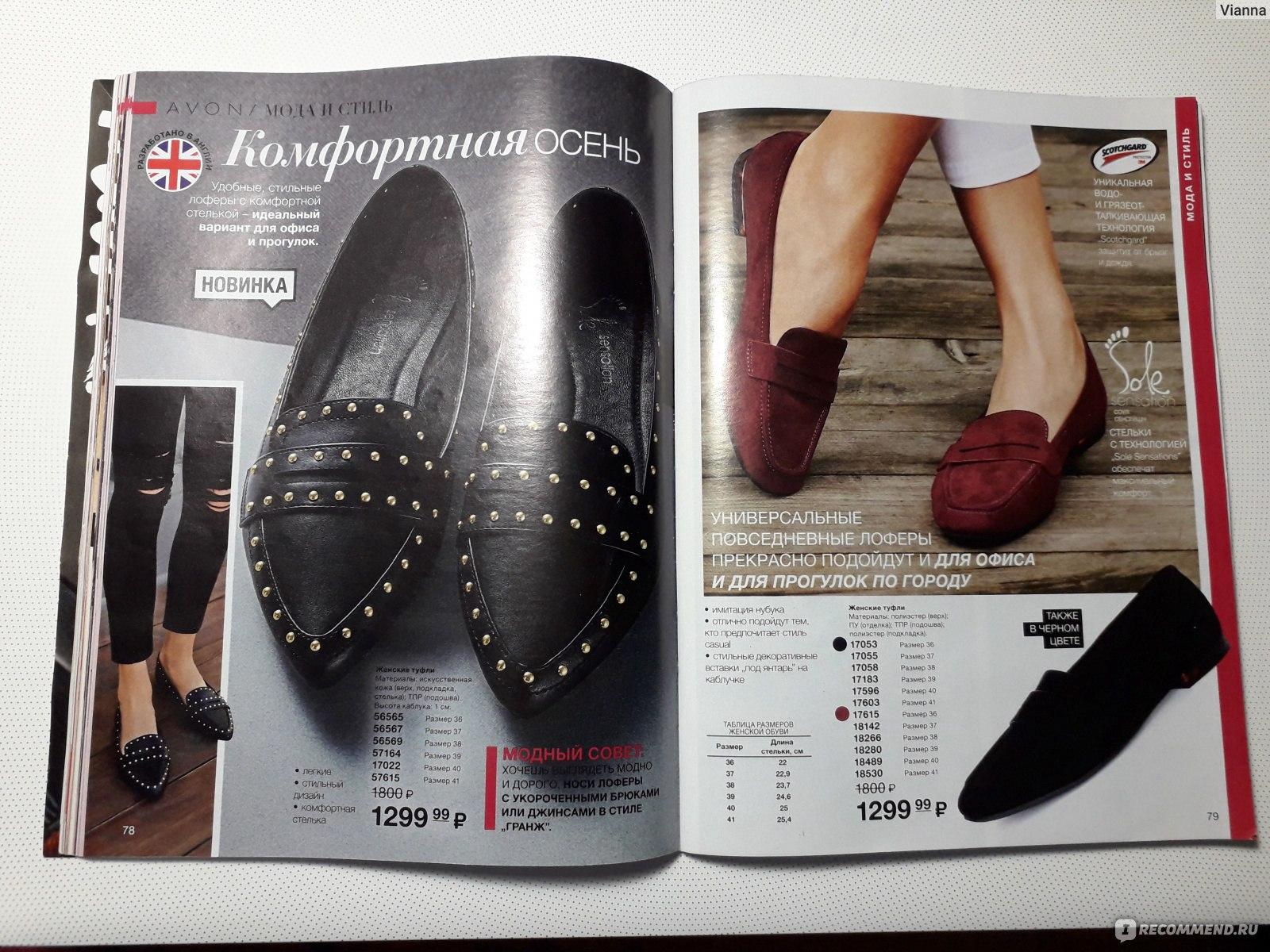 Avon обувь ммотреть серьги эйвонтс фианитами азура