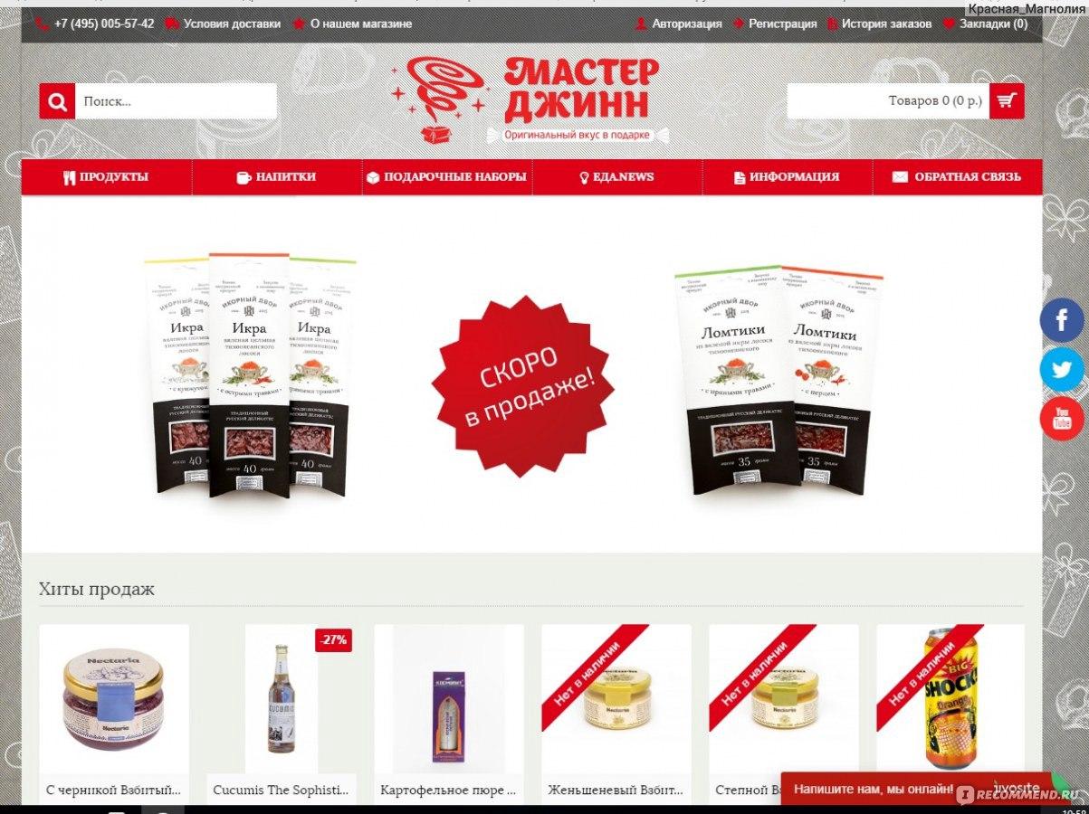 f97a12d1 Сайт Mastergenie.ru - интернет-магазин оригинальных продуктов Мастер Джинн  фото