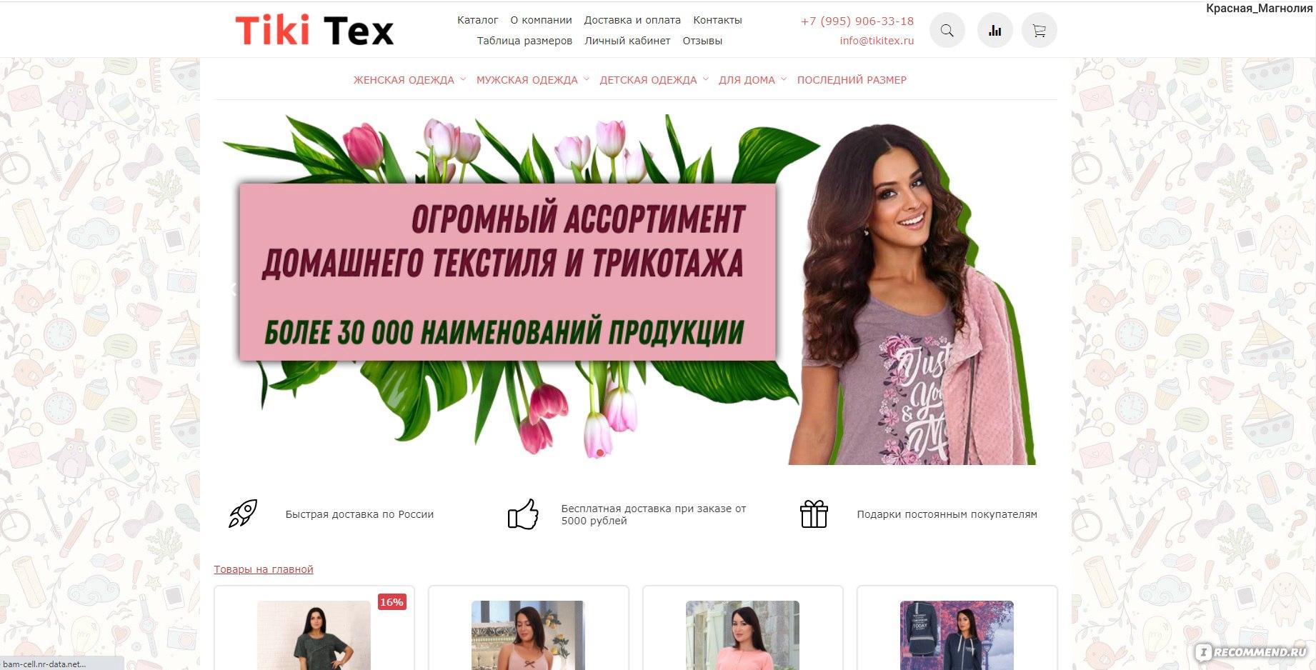 Tiki tex интернет магазин магазины портьерных тканей в спб недорого адреса магазинов