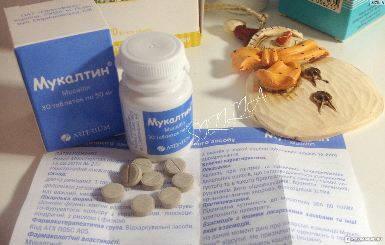 Мукалтин при беременности доза