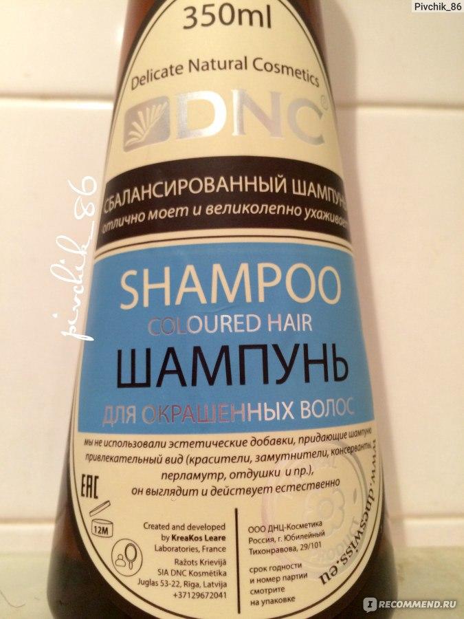 Шампунь dnc для окрашенных волос купить