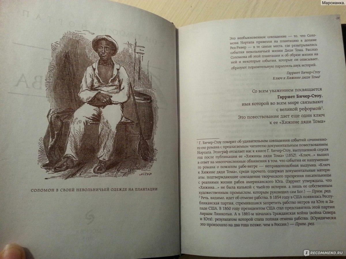 Скачать книгу соломона нортапа 12 лет рабства