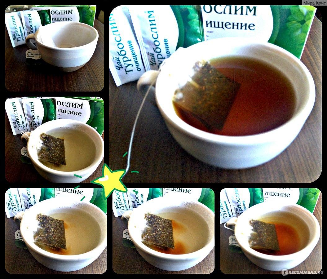 чай турбослим для похудения отзывы цена воронеж