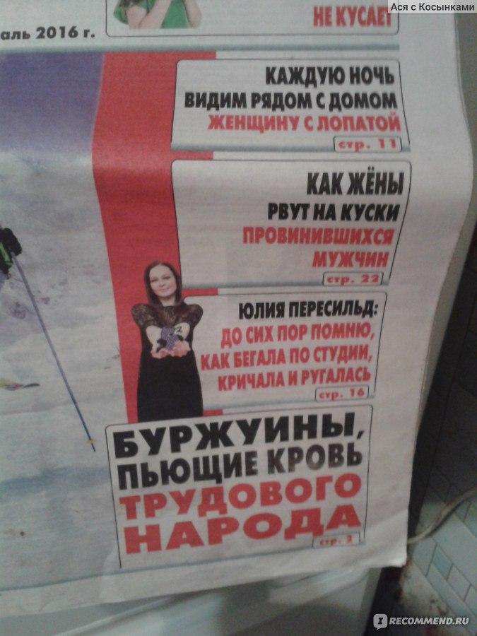 7я знакомство в газете