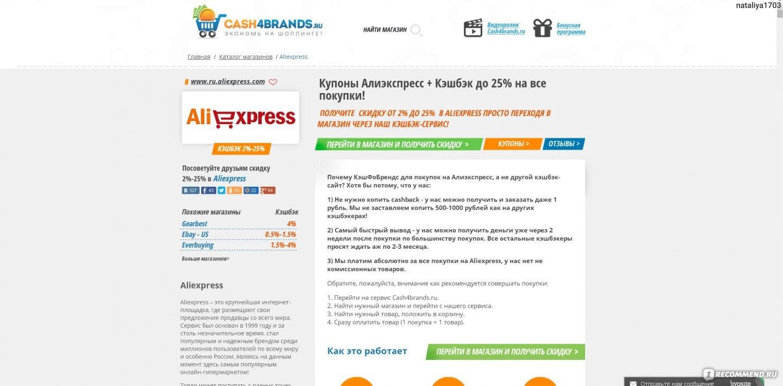 Кэшбэк cash4brands.ru - «Отличный сайт, для интернет покупок ... 5691fd1320e