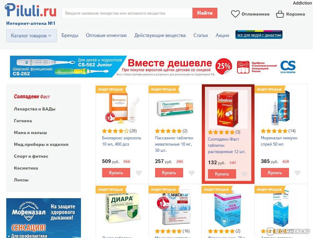 Лекарства Почтой Интернет Магазин По России