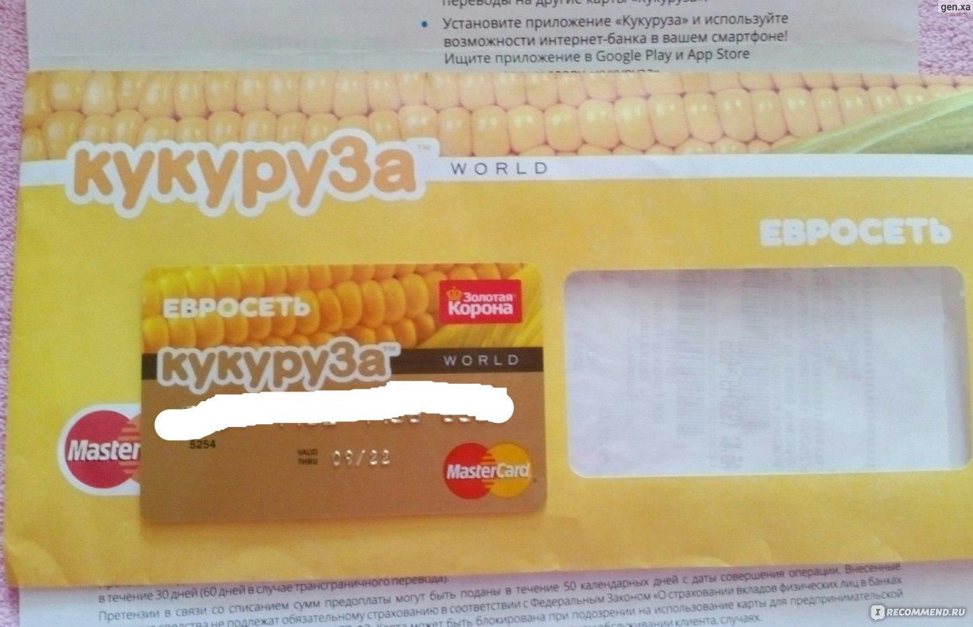 как использовать карту кукуруза Пугачёва любом