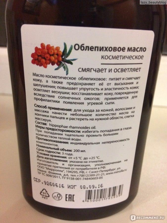 Облепиха как сделать масло в домашних условиях