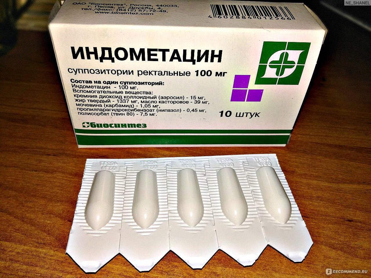 индометацин простатит отзывы