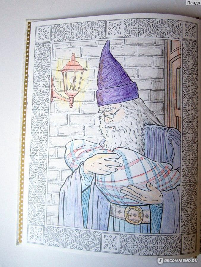 гарри поттер волшебная раскраска издательство эксмо