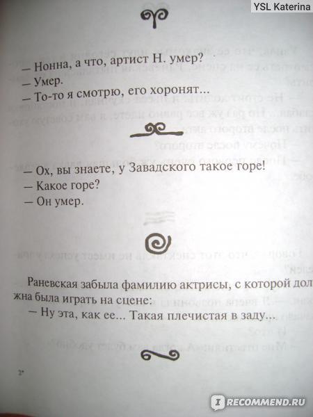 read Ажурные