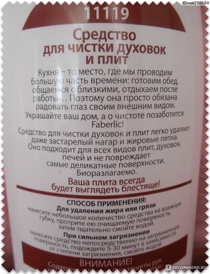 Средство для плиты фаберлик 9 2015 homestar средство для чистки плит гогле
