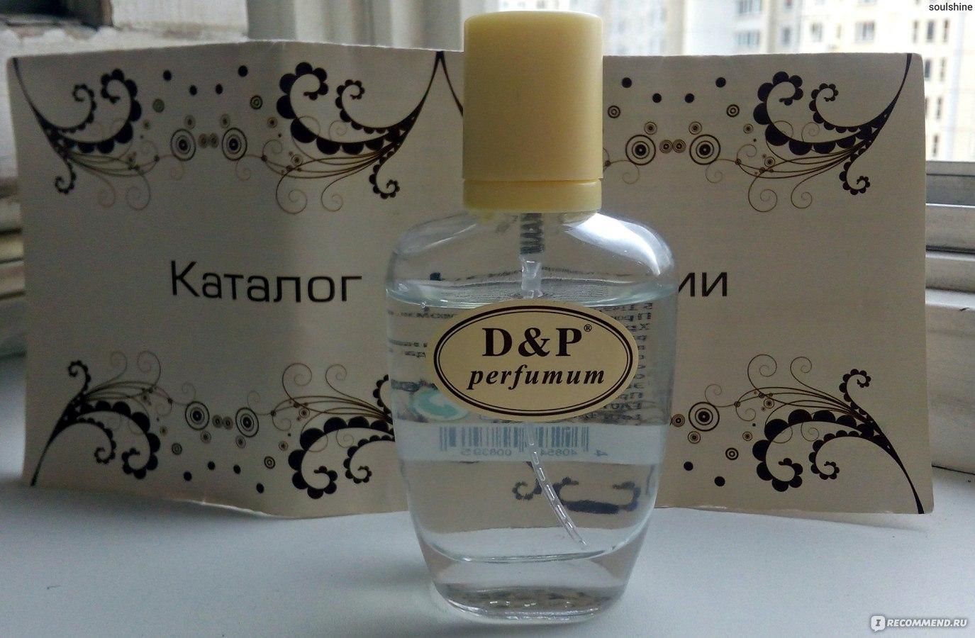 Dp Perfumum неплохая альтернатива оригинальной парфюмерии