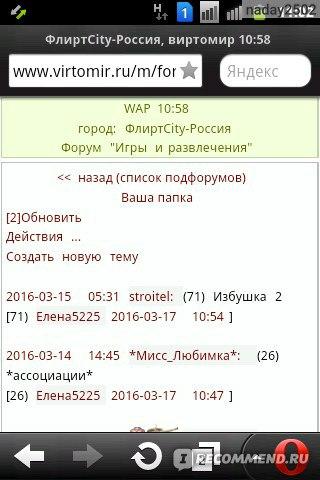 Знакомства форум новая тема легкие знакомства в киеве и украине