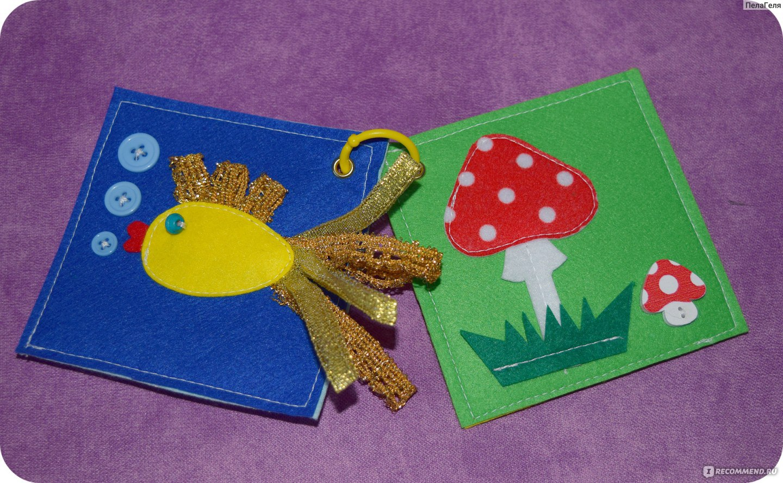 Детские книжки из фетра своими руками фото 7