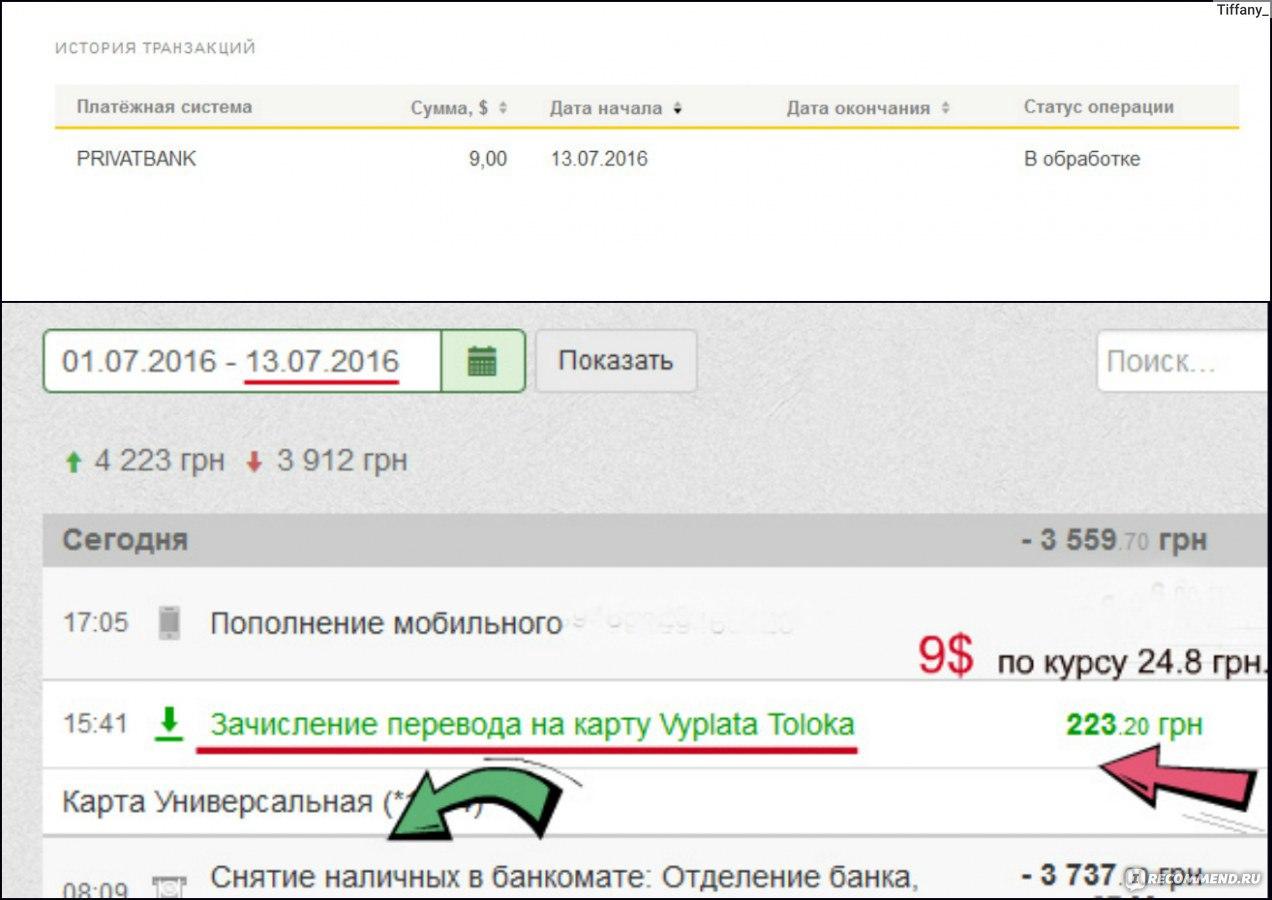 Как перевести деньги на карту Приватбанка из России на 66
