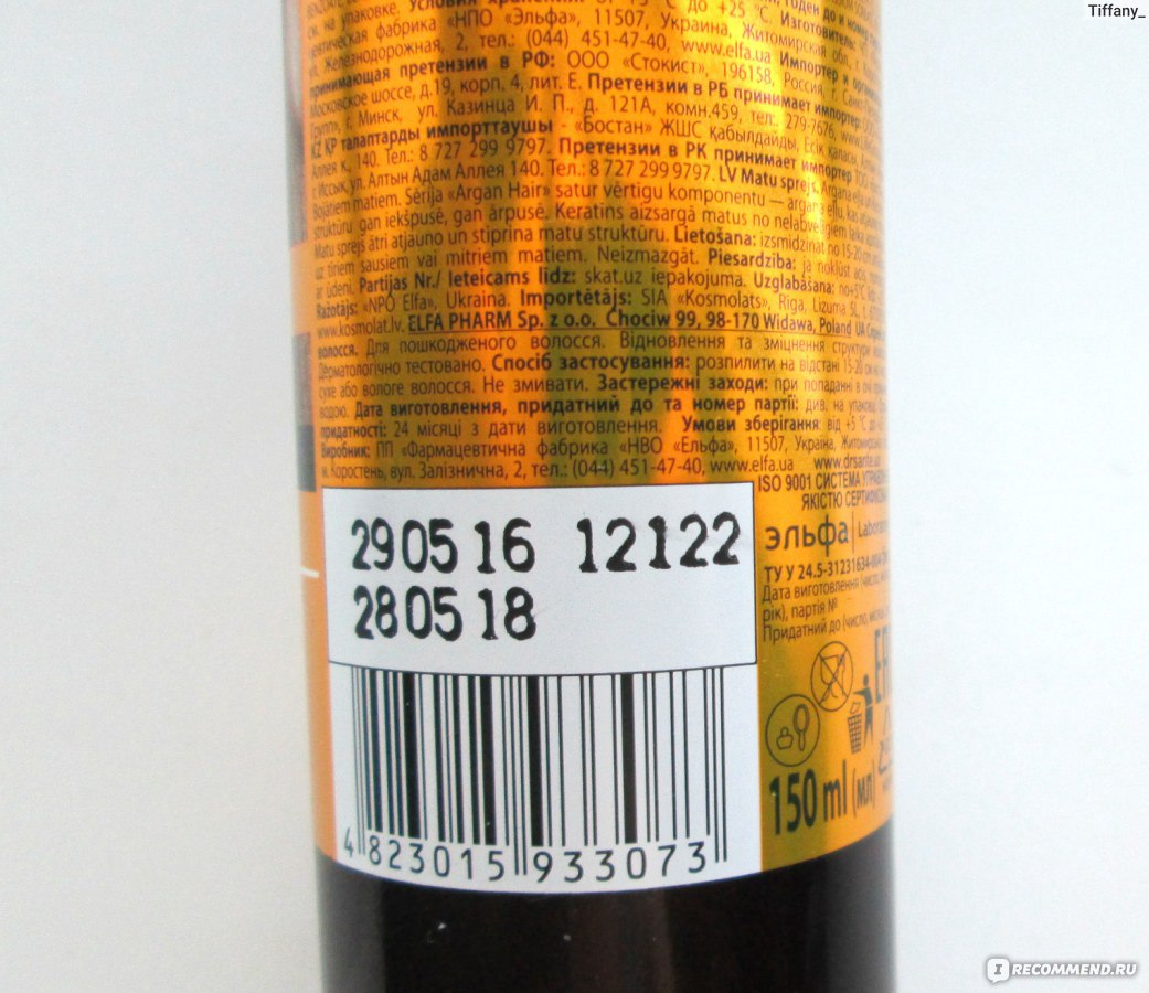 спрей для волос с аргановым маслом