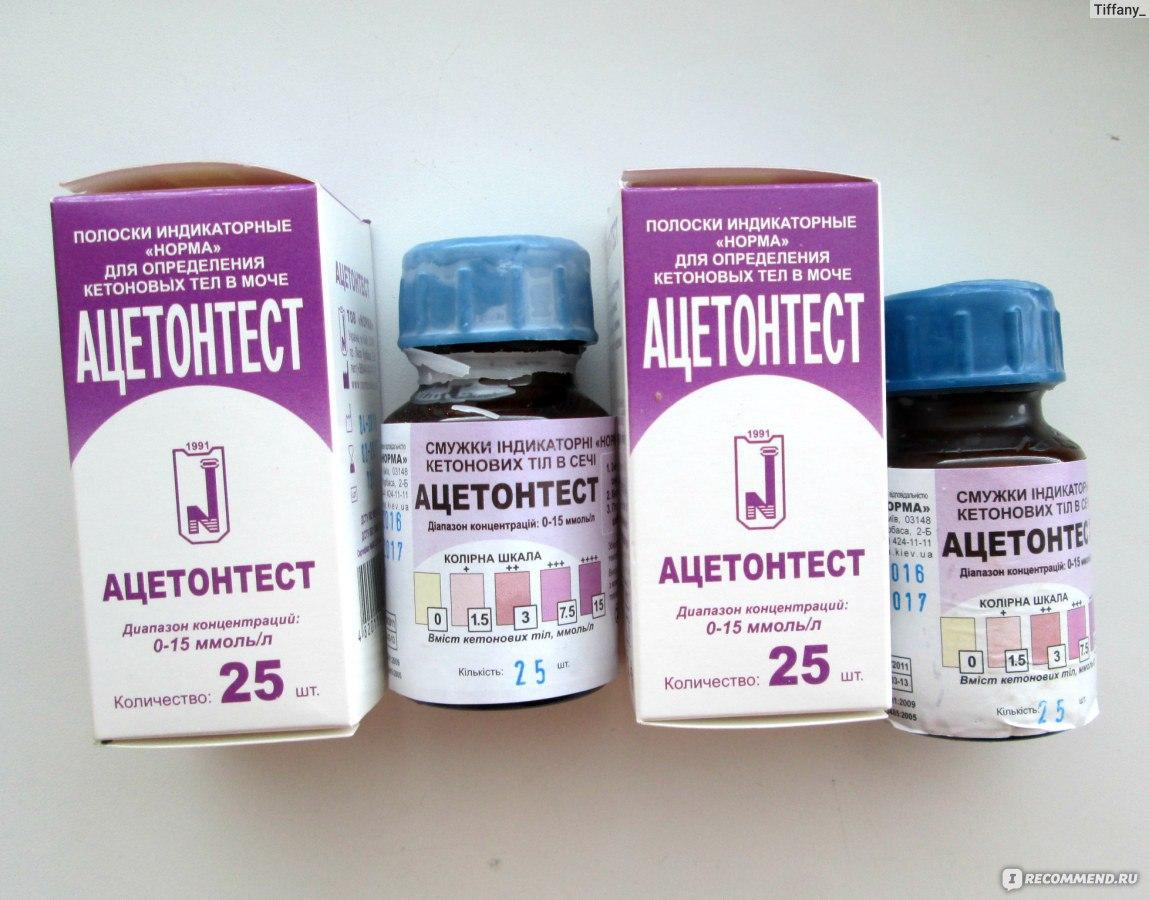 Как вывести ацетон из мочи в домашних условиях 685