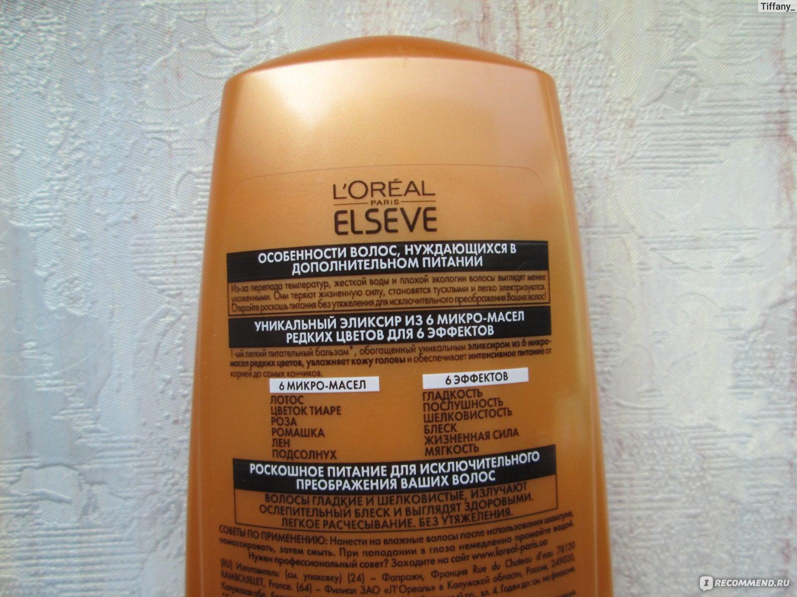 Ламинирование волос на дому - «ПРЕОБРАЖЕНИЕ волос 87