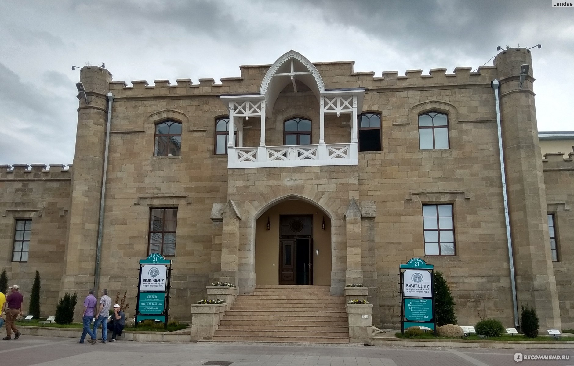 Музеи кисловодска фото с описанием