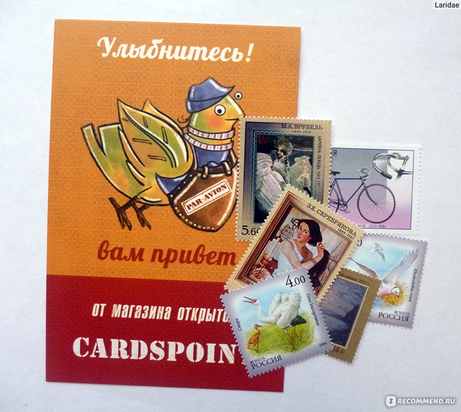 Магазины почтовых открыток