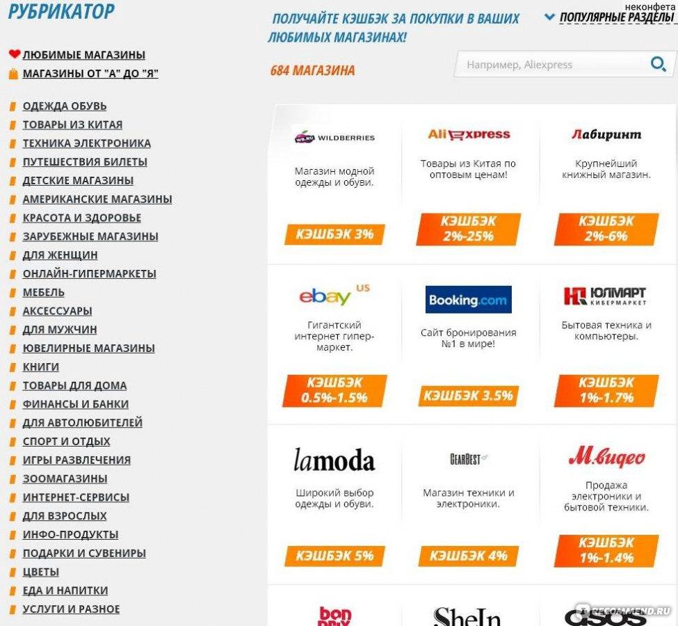 Кэшбэк cash4brands.ru - «Испробовала много кешбек-сервисов, но ... d8058c311aa