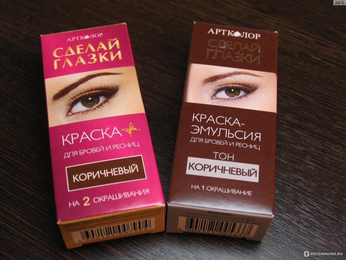 Как сделать краску для бровей коричневую 234