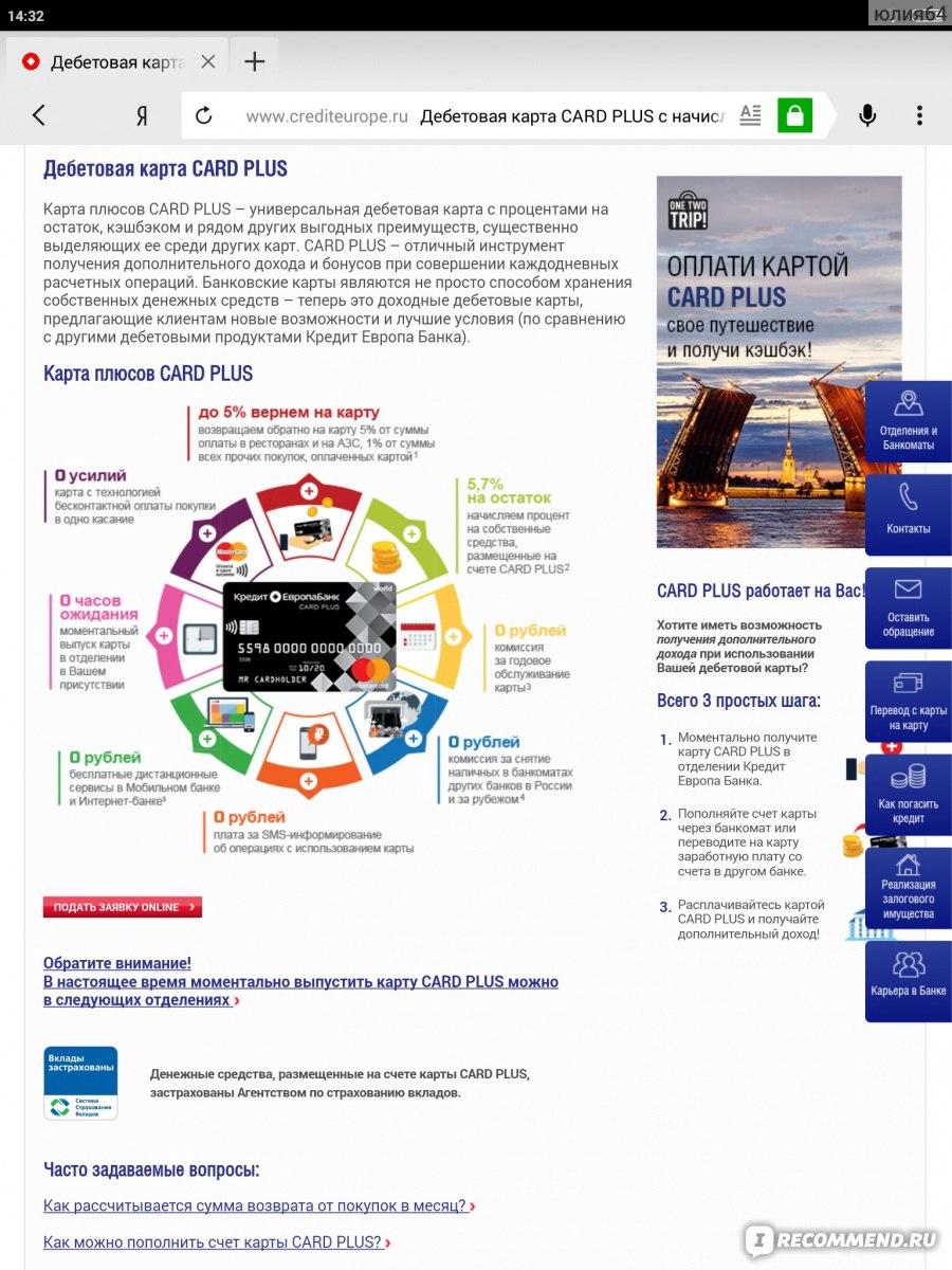 кредит европа банк официальный сайт отзывы