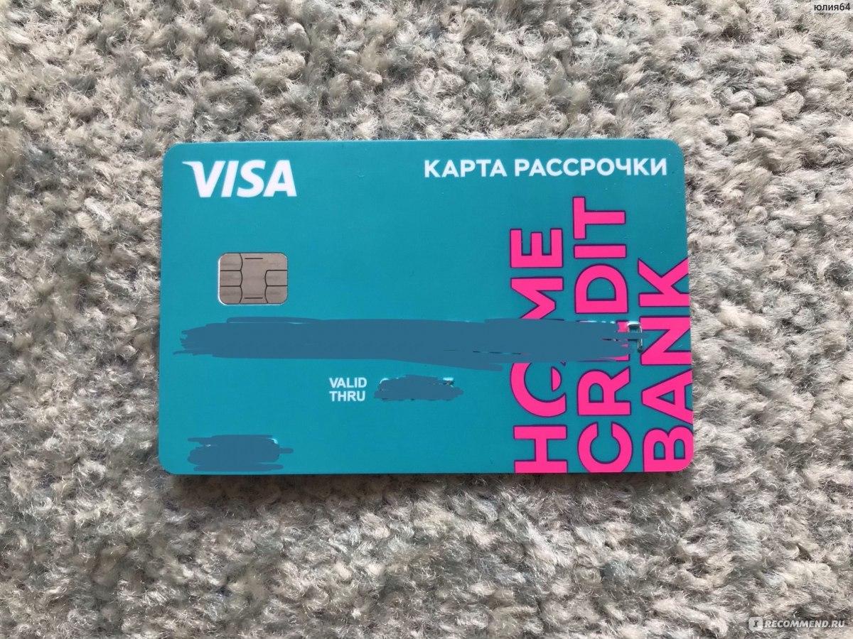 увеличить кредит по карте хоум кредит
