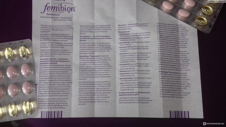 Витамины для беременных с йодом 200 80