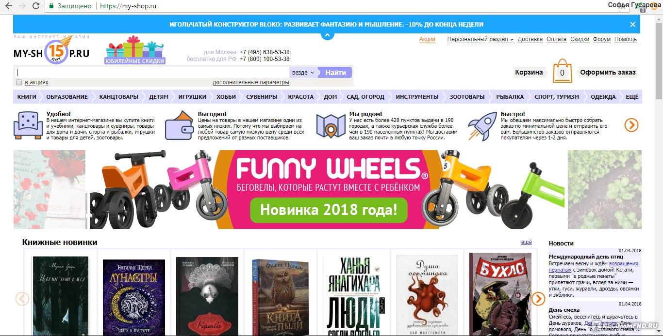 bf6a667dd8c Ваш интернет-магазин - My-shop.ru - «Рай для шопоголика или для тех ...