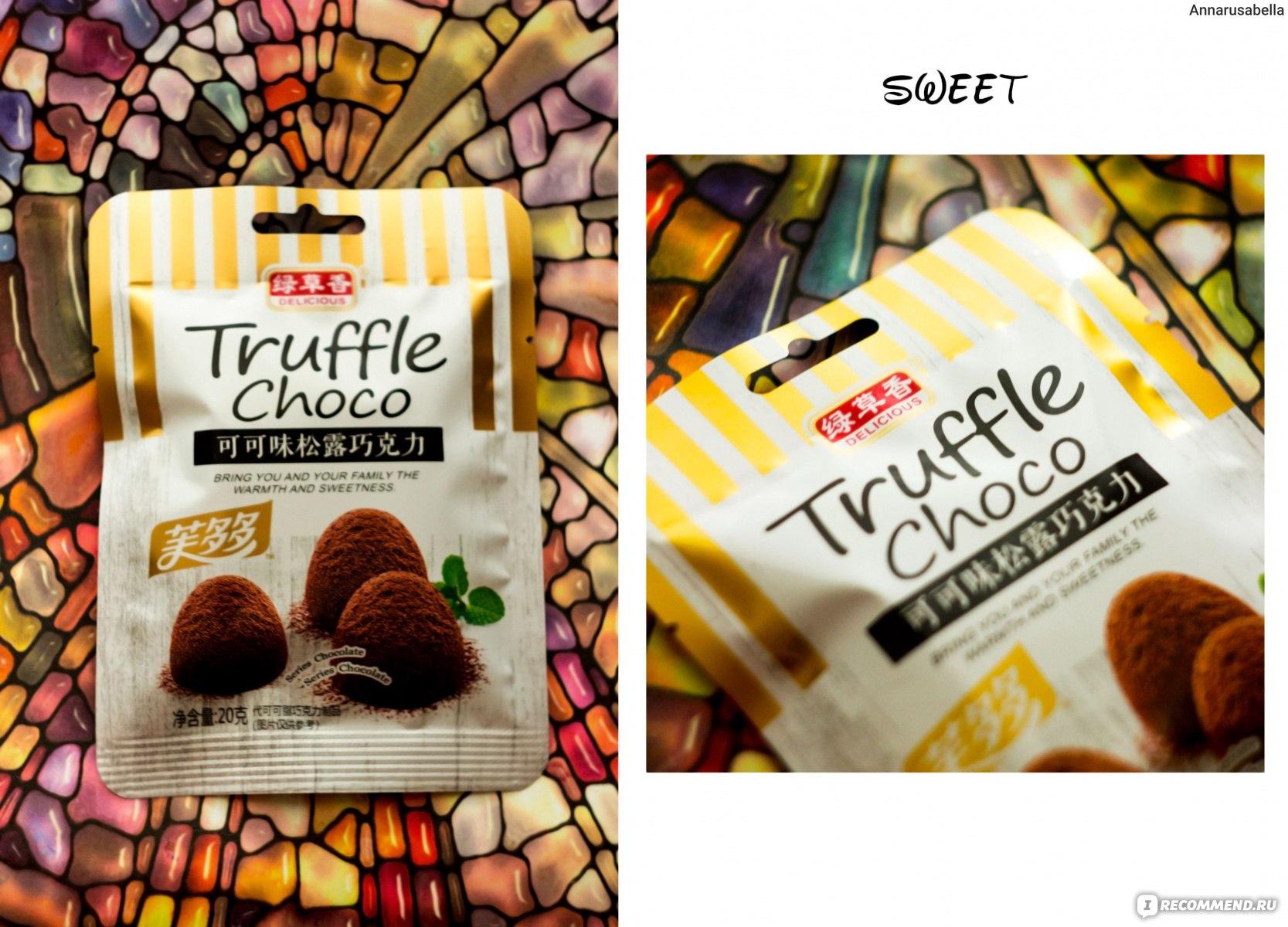 конфеты со вкусом брауни