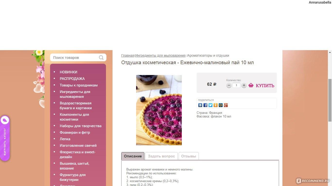 Магазин изделий ручной работы онлайн юлия кузнецова первая работа испания читать онлайн