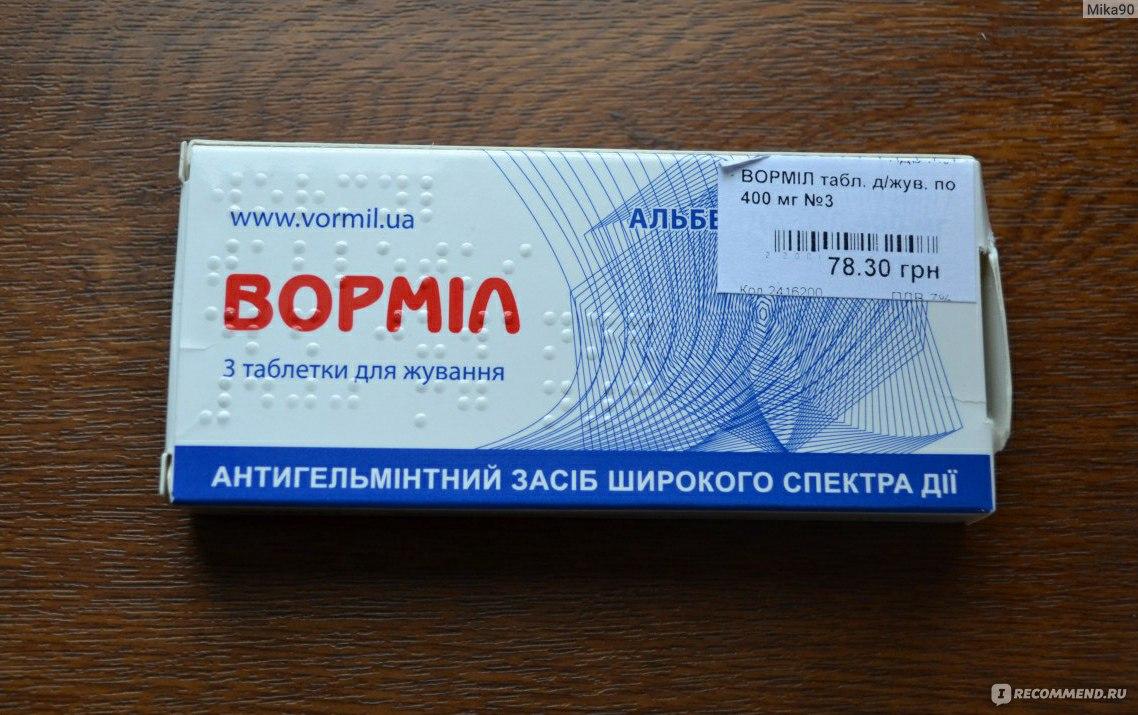 какие таблетки от глистов для человека отзывы
