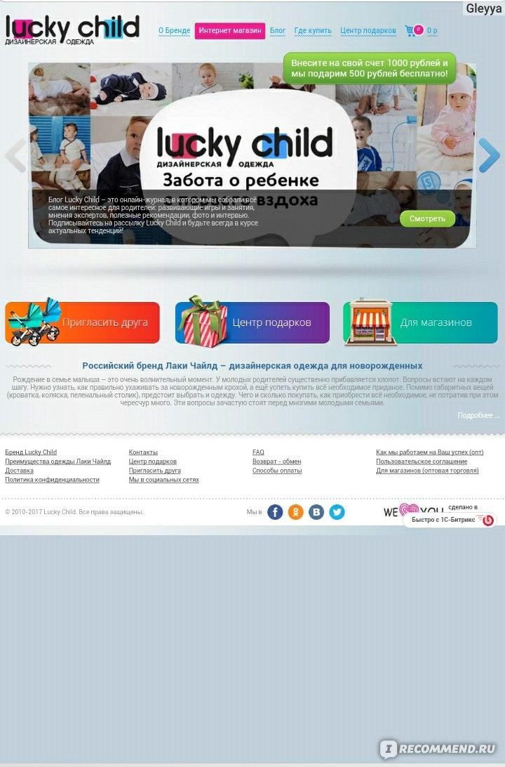 009307a2b943 Сайт Дизайнерская одежда для детей Lucky Child ( lucky-child.com) фото