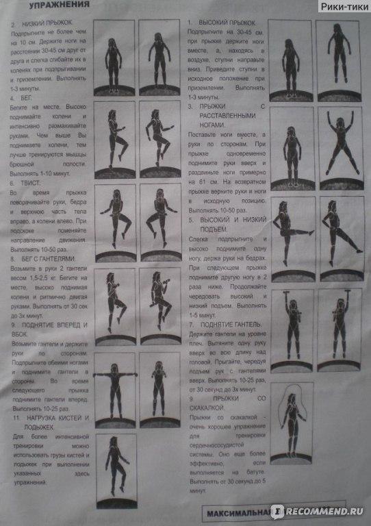прыжки на батуте инструкция