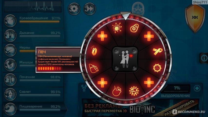 игра Bio Inc на компьютер скачать торрент на русском - фото 10