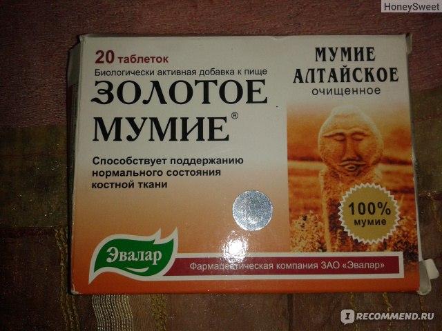 масска для волос с золотым мумием отзывы