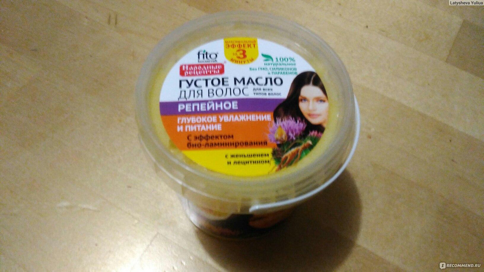 Густое масло для волос фитокосметик репейное
