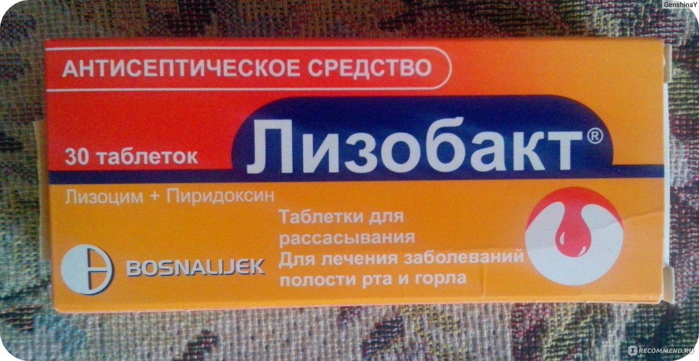 Лизобакт при беременности 1 триместр