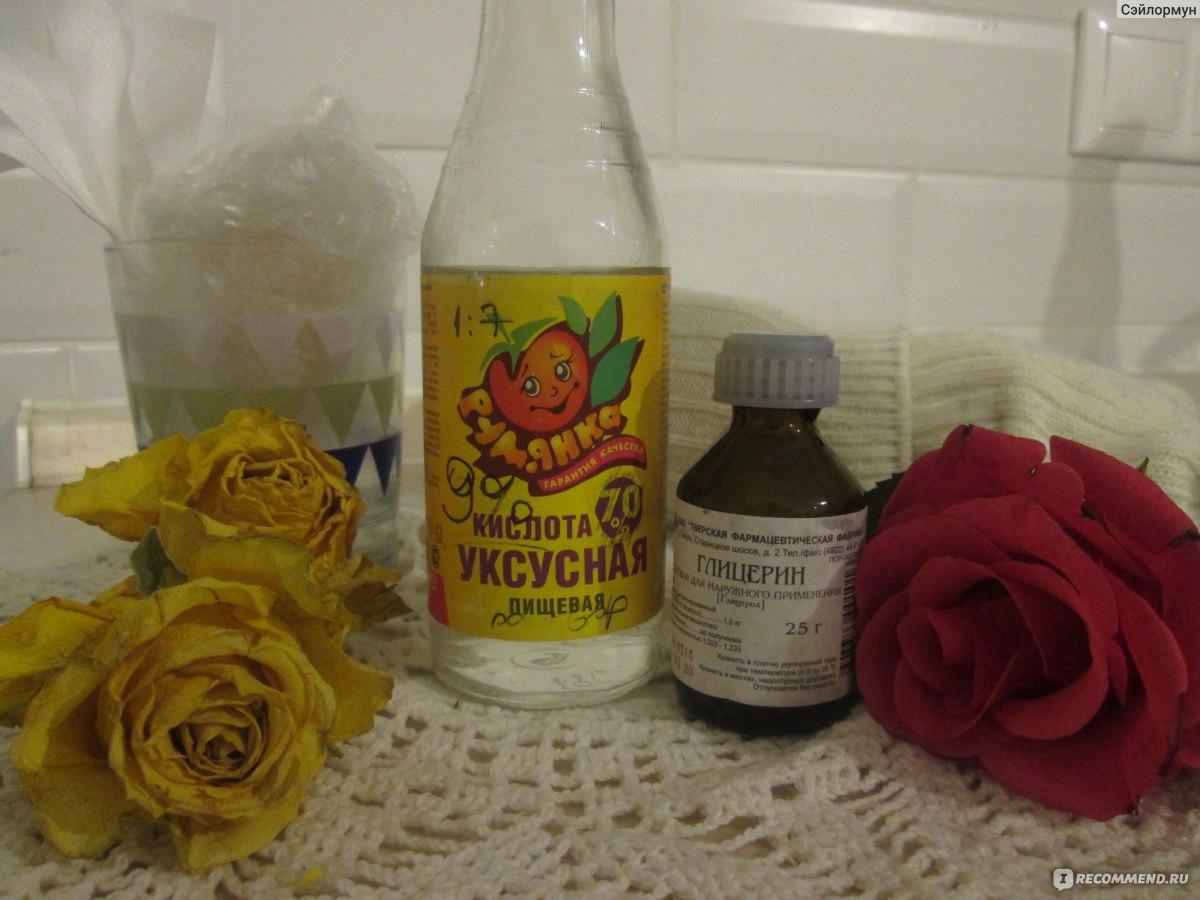 Уксус и глицерин для лечения грибка ногтей