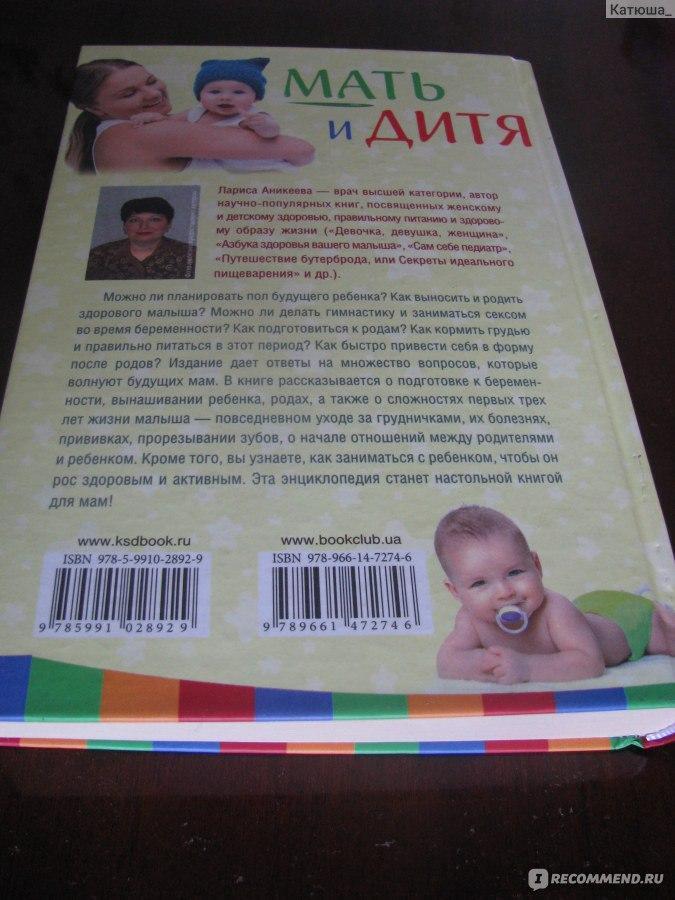 Мать и дитя занимаются сексом