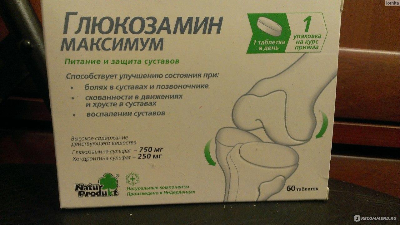 глюкоза максимум инструкция по применению
