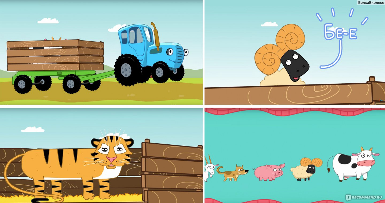 синий трактор картинки из мультика