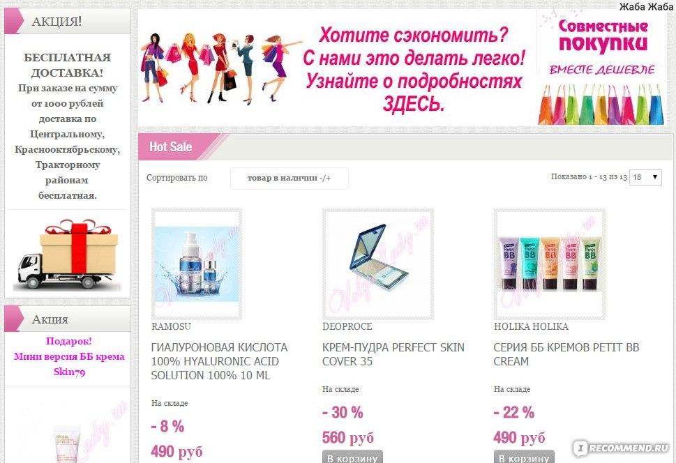 Интернет магазин волгоград косметика