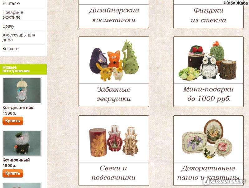 9021c648b2bd Сайт Miralet.ru - интернет-магазин оригинальных подарков Миралет фото