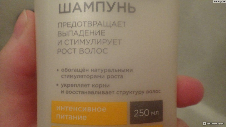 Alerana шампунь от выпадения волос состав